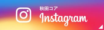 秋田コアビジネスカレッジ 公式 Instagram