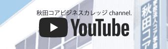 YouTube チャンネル 秋田コアビジネスカレッジ