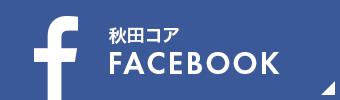 秋田コアビジネスカレッジ Facebook