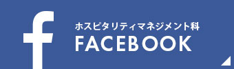 秋田コアビジネスカレッジ ホスピタリティマネジメント科 Facebook