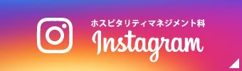 秋田コアビジネスカレッジ ホスピタリティマネジメント科 Instagram