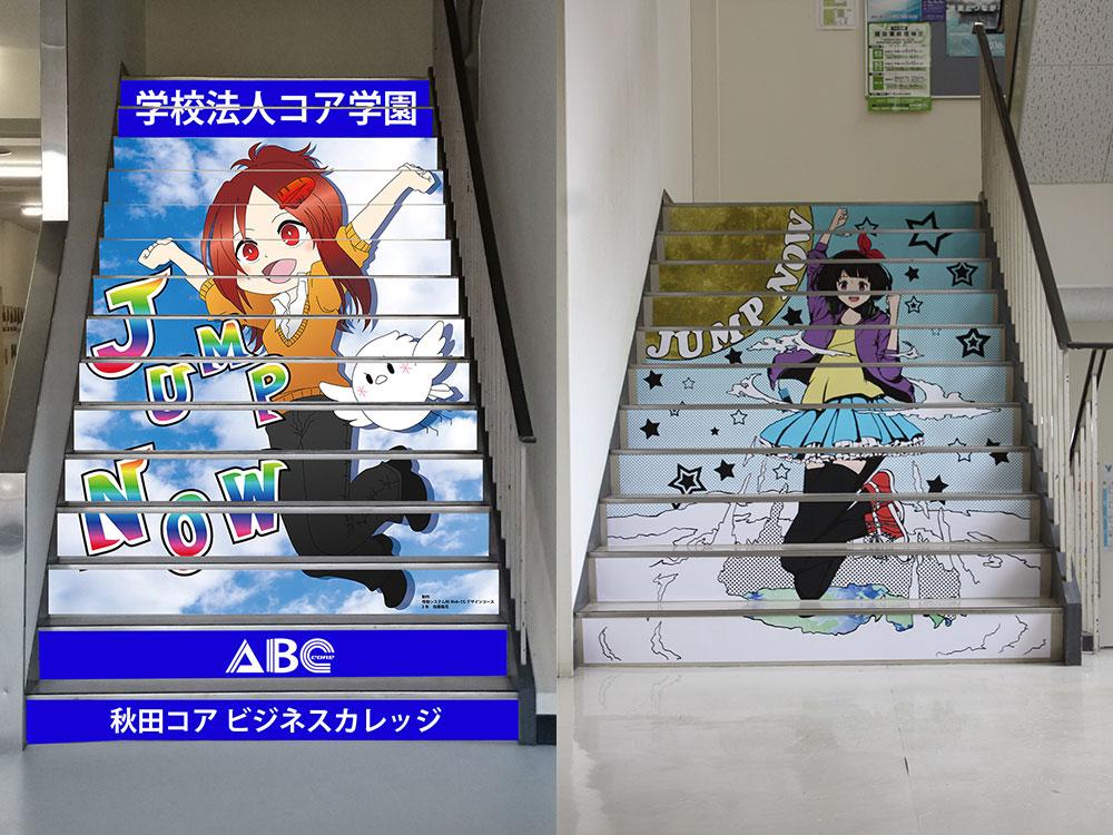 Web・CGデザインコースの学生が作った階段アート